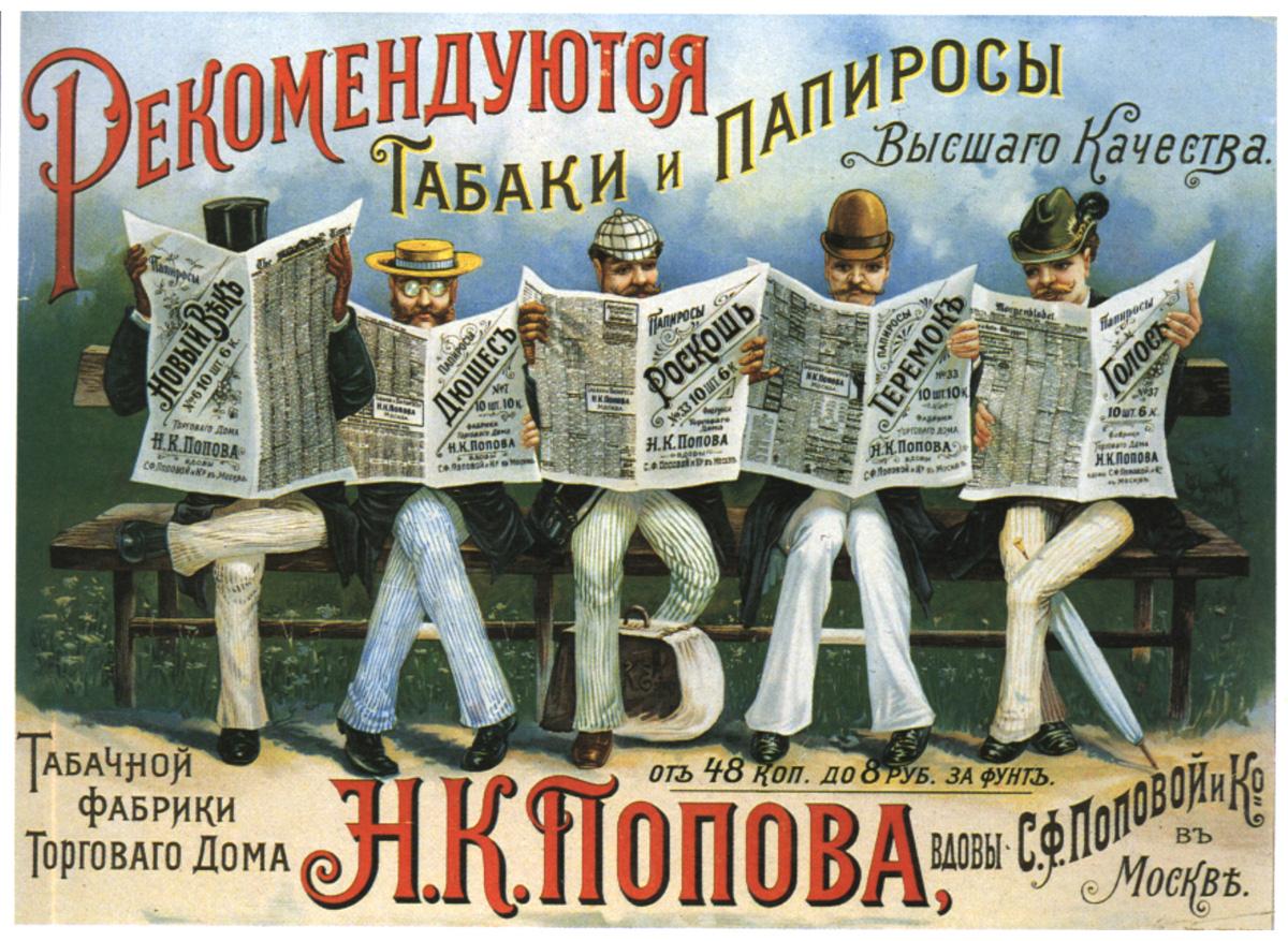 Реклама товаров царской россии google узнать стоимость клика в яндекс директ