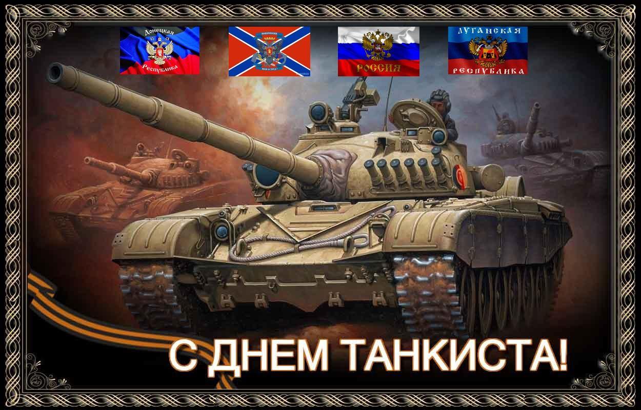 Открытки дня танкиста, лилиями для