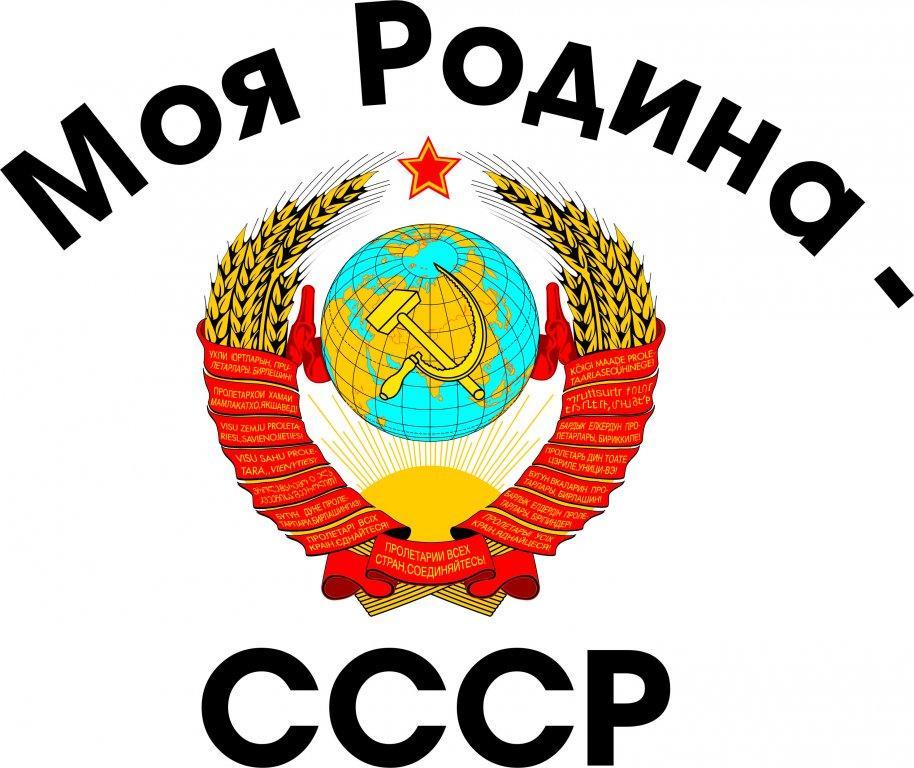 Открытка я рожден в советском союзе сделан я в ссср