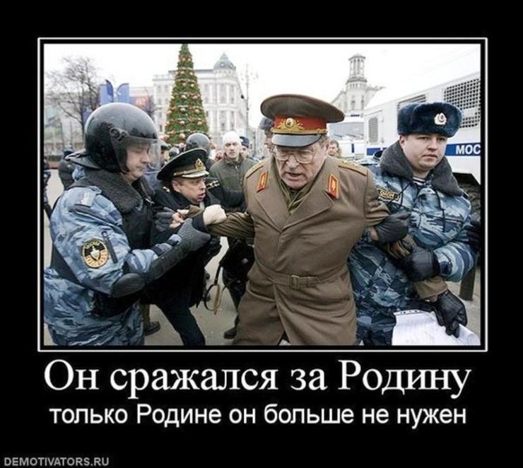Демотиватор друзья россии