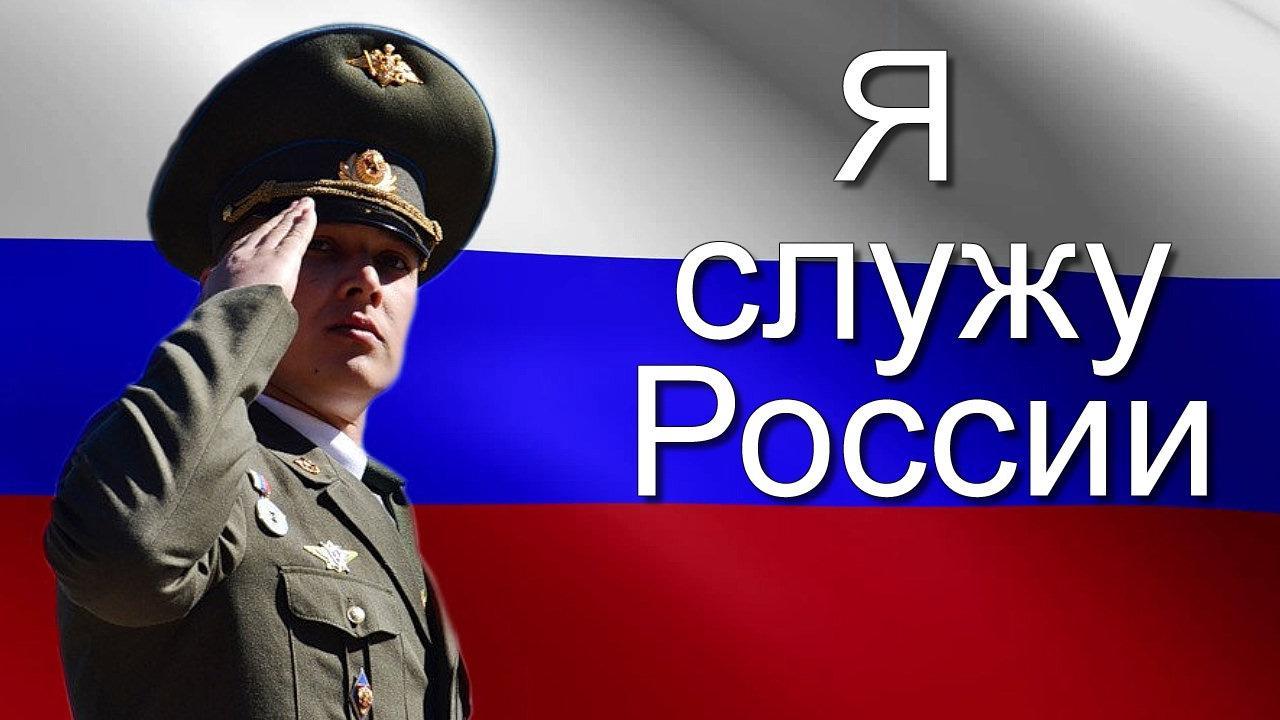 Служу россии открытки