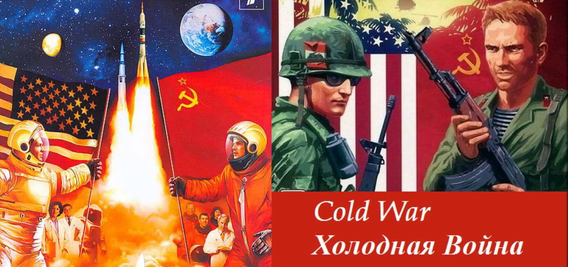 Картинки по запросу холодная война Запада против СССР и России