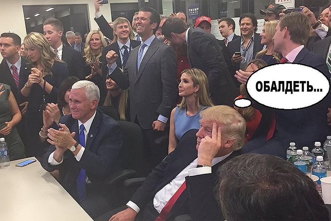 фотожабы про выборы трампа представляла