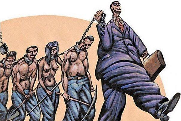 Принципы современного рабства | Блог Zubov Anton | КОНТ