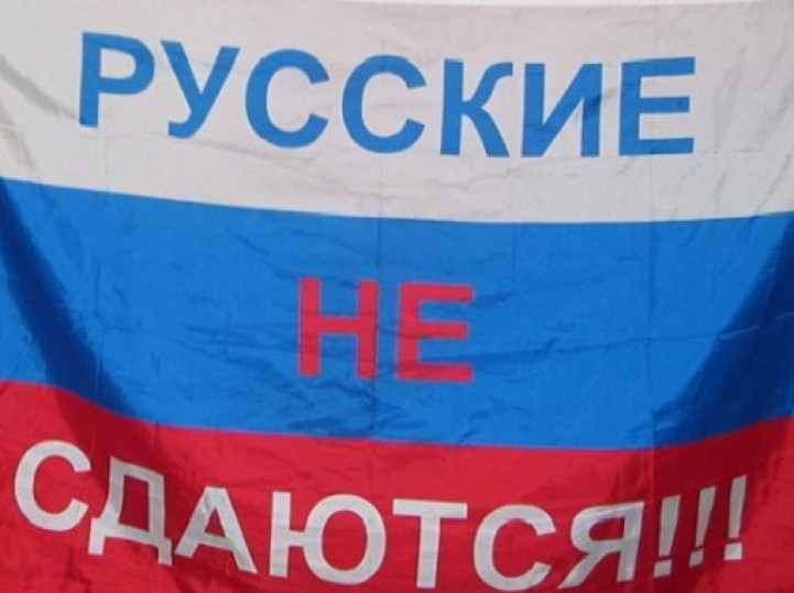 русские не сдаются картинки страничка очень интересна