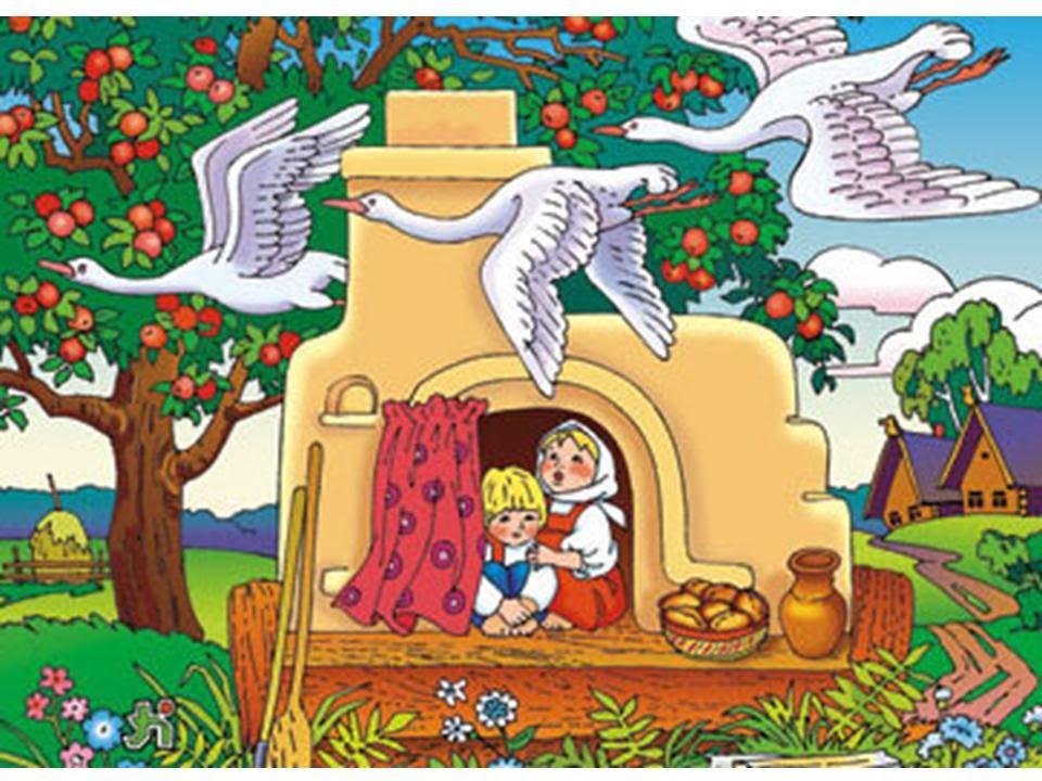 гуси лебеди картинка для детей