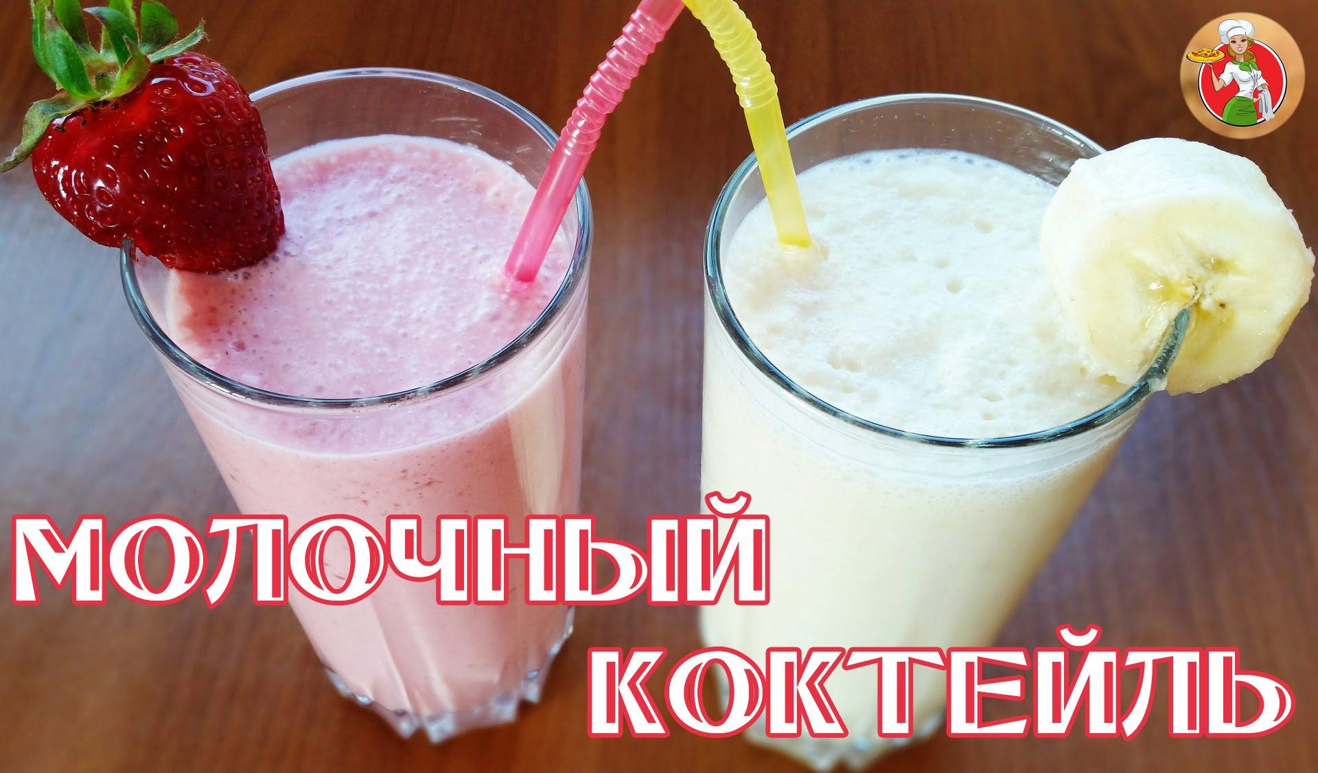 Как сделать коктейли молочные фото 660
