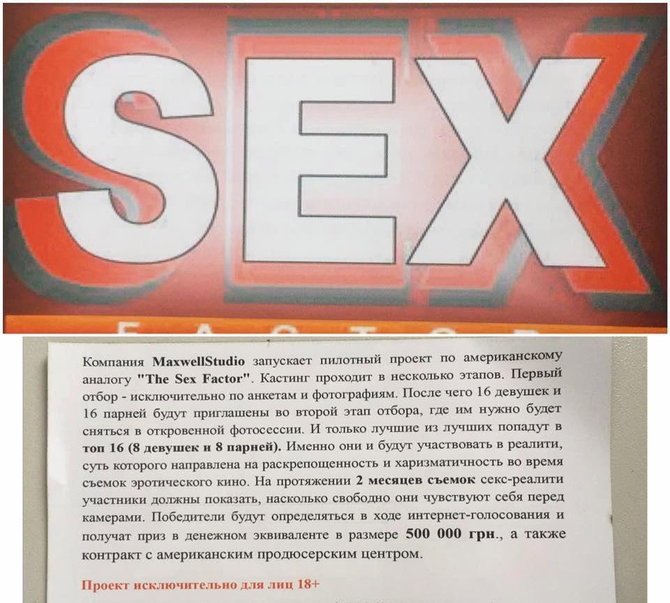 Украинские соц сети для секса
