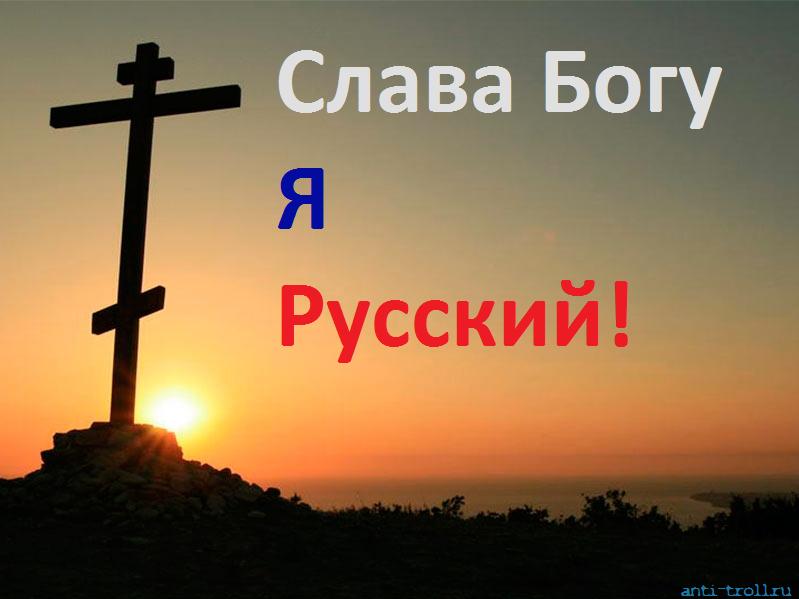 была картинки мы русские за нас бог самом деле