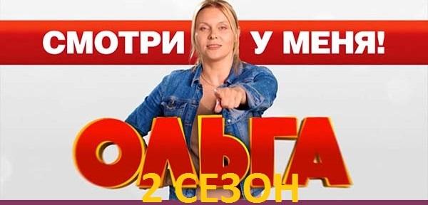 Ольга сериал скачать торрент mp4