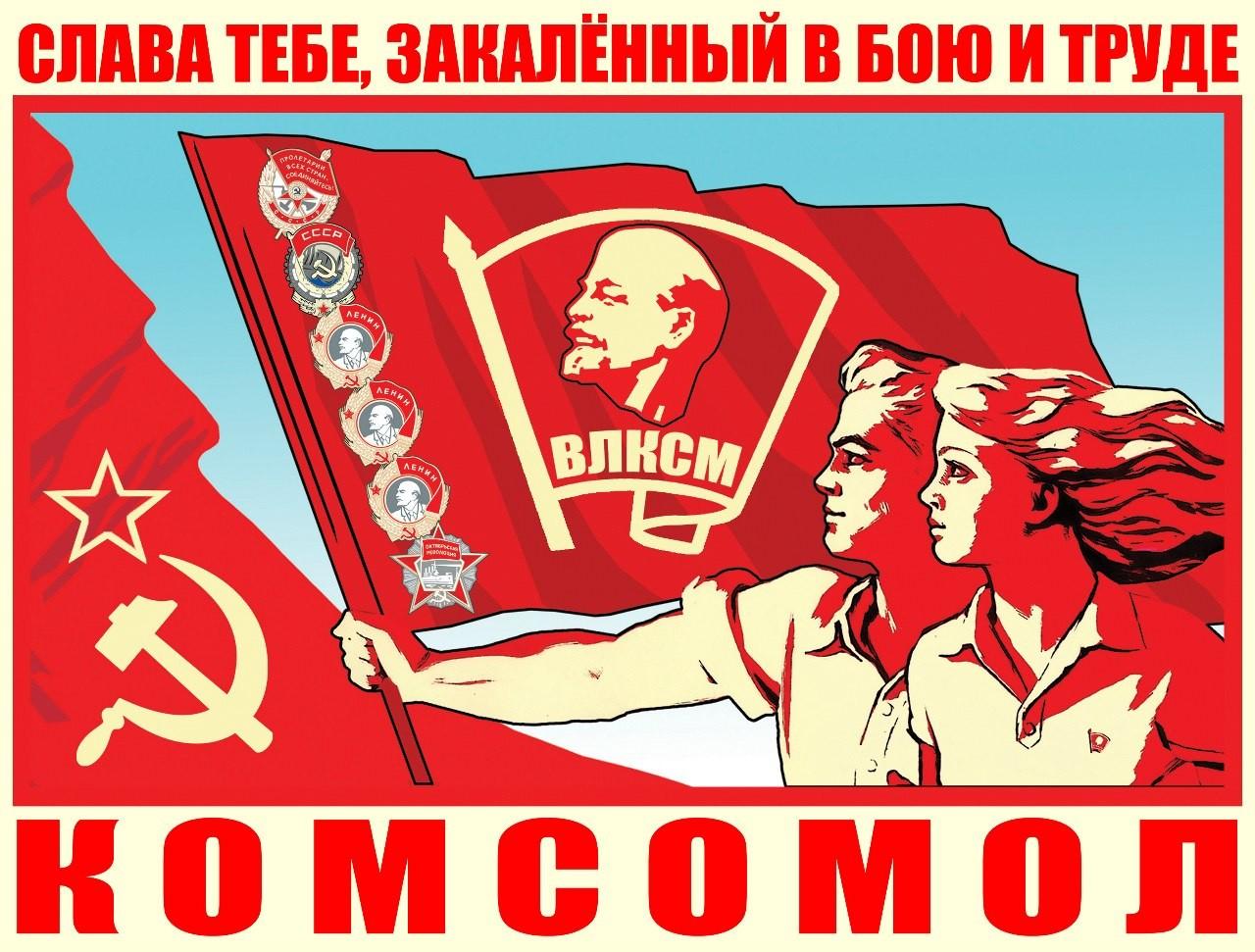открытки к дню комсомола двух словах