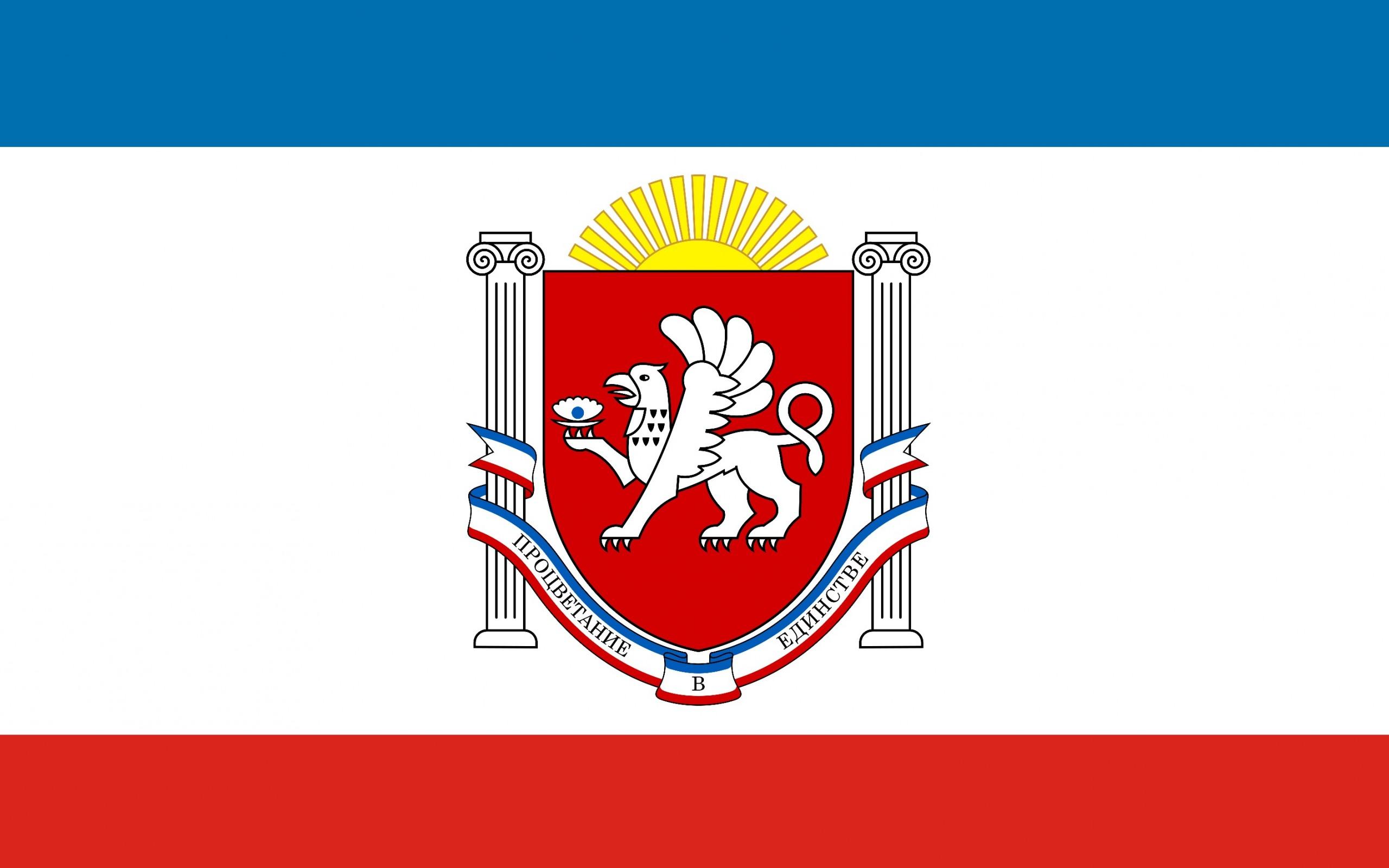 Марта открытки, картинки на тему республика крым