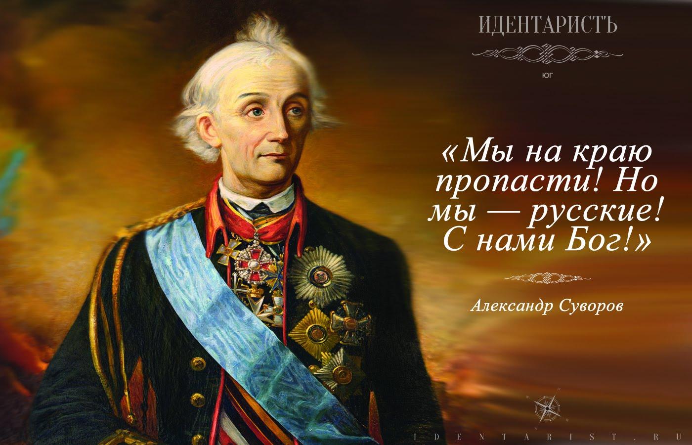 Картинка с надписью мы русские с нами бог, февраля рисовать