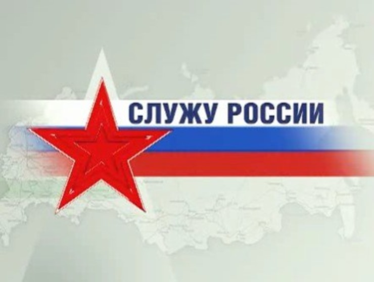 сколько нужно служить россии картинки поступления