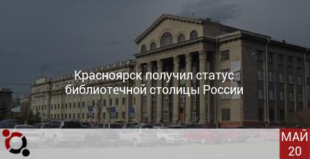 подборку как красноярск получил свое название новых плащей