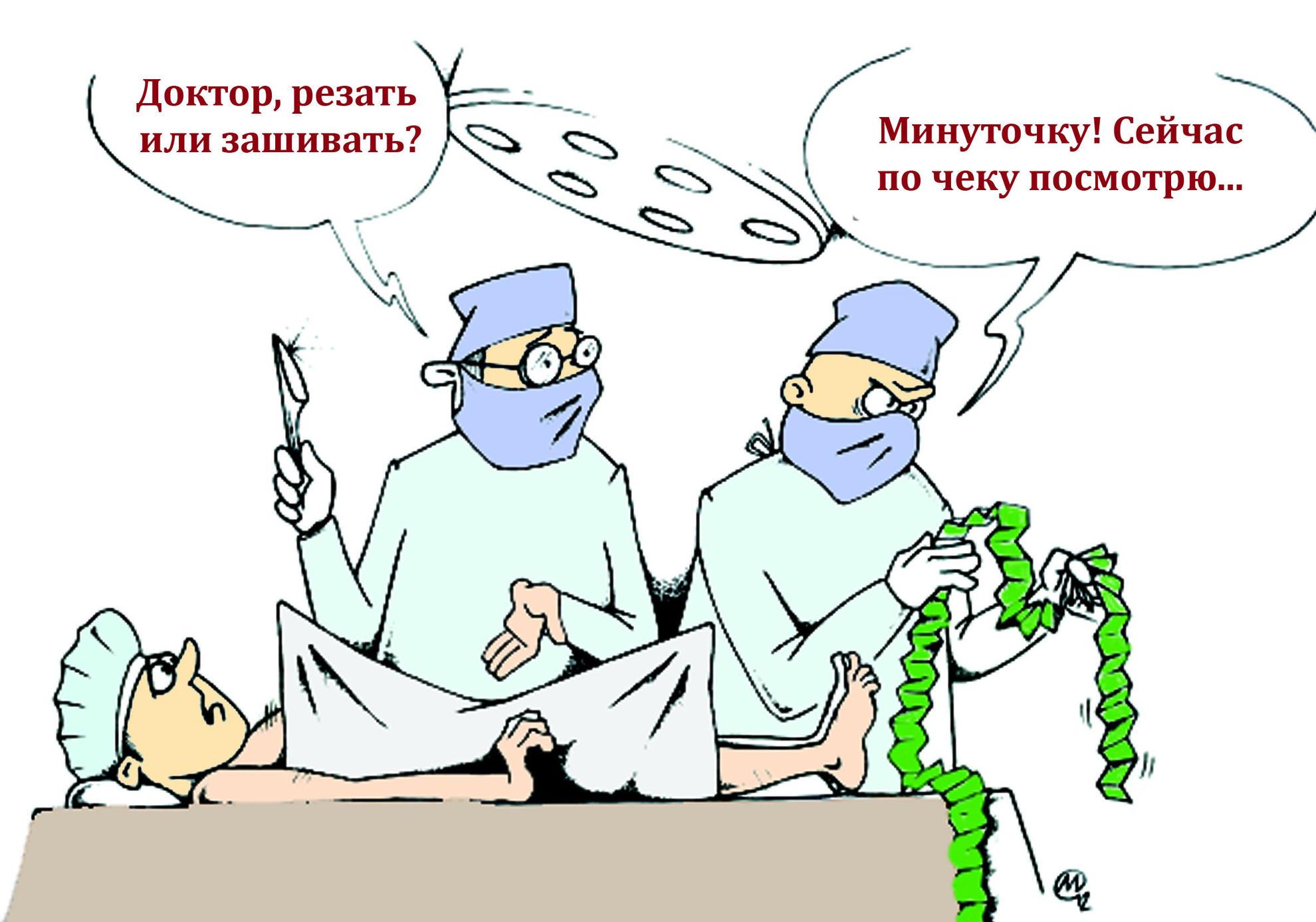 Смешная медицинские картинки, феншую удача привлечение
