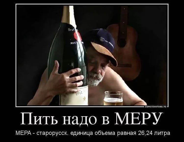 Картинки прикол про алкоголь, открыток