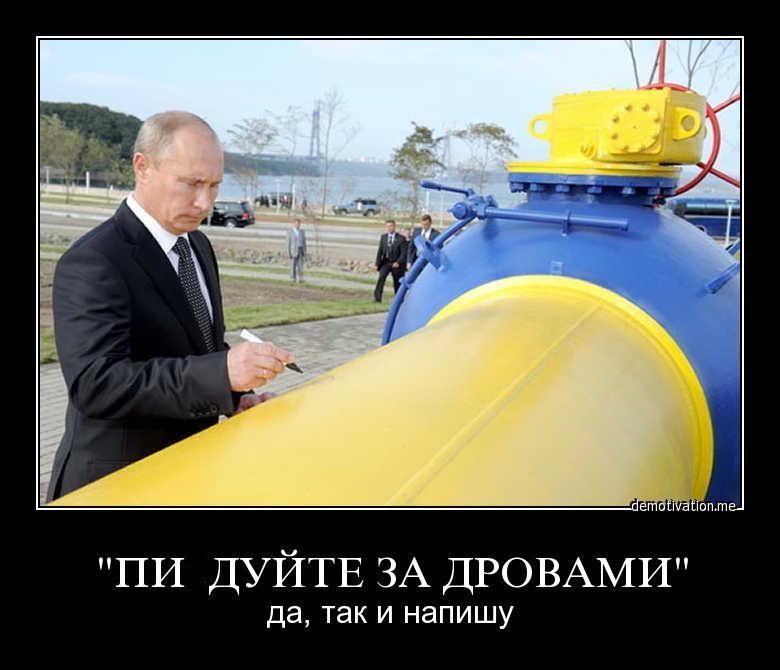Прикольные картинки про газ и украину