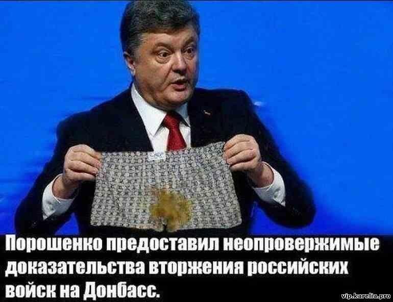 Смешные картинки на порошенко