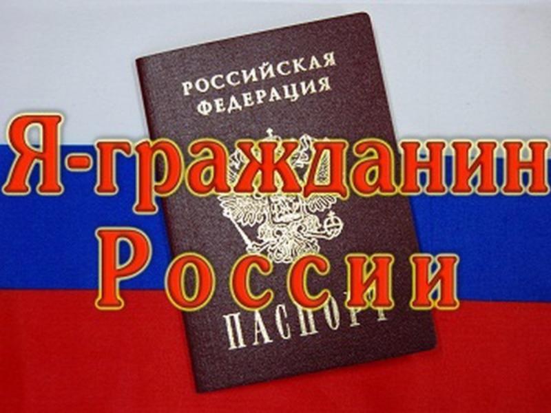 поздравления на гражданке российской