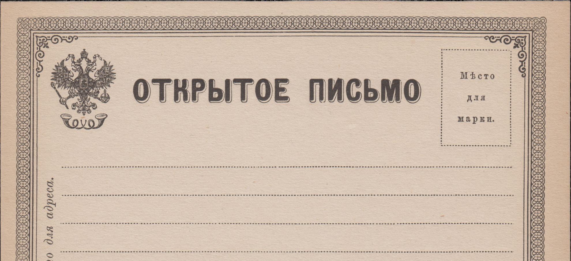 Самая старая почтовая открытка