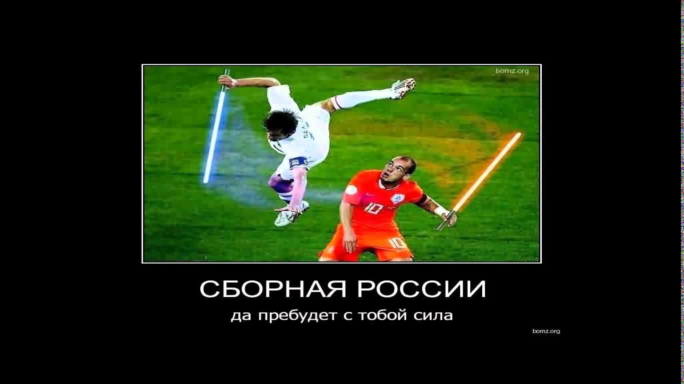 Сборная по футболу россии демотиватор