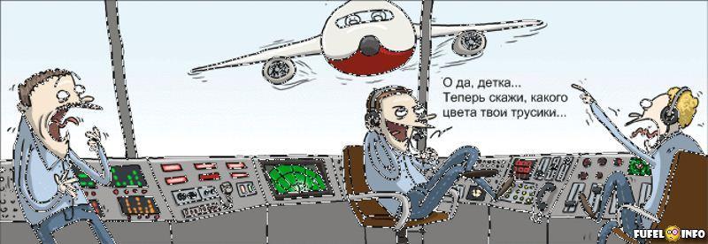 выборе поздравить с днем авиадиспетчера в картинках этой