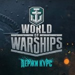Блог World of Warships